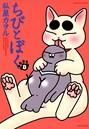ちびとぼく (8)