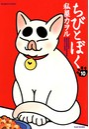 ちびとぼく (10)