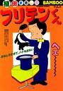 フリテンくん (6)
