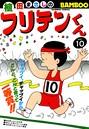 フリテンくん (10)