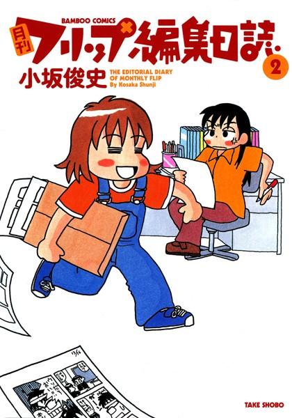 月刊フリップ編集日誌 (2)