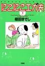 にこにこエガ夫 (1)