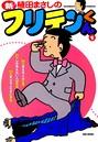 新フリテンくん (1)