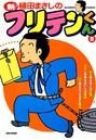 新フリテンくん (2)
