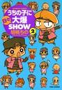 うちの子に日々大爆SHOW (2)