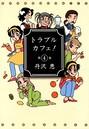 トラブル・カフェ! (4)