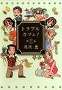 トラブル・カフェ! (7)