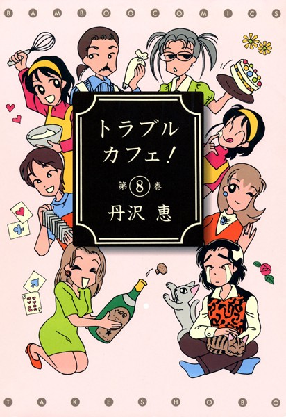 トラブル・カフェ! (8)