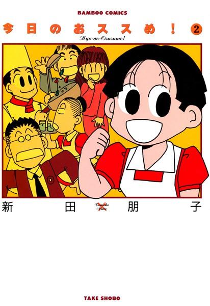 今日のおススめ! (2)
