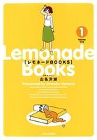 レモネードBOOKS