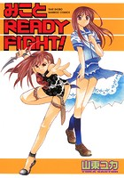みことREADYFIGHT!