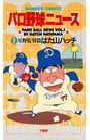 パロ野球ニュース (1)