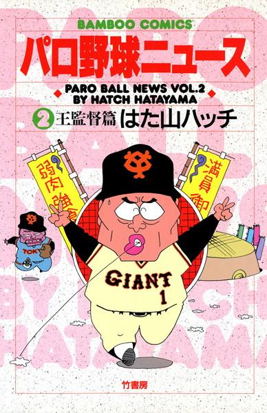 パロ野球ニュース (2)
