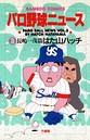 パロ野球ニュース (3)