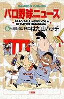 パロ野球ニュース (6)