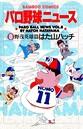 パロ野球ニュース (8)