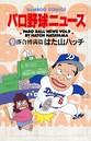 パロ野球ニュース (9)