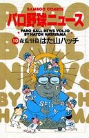 パロ野球ニュース (10)