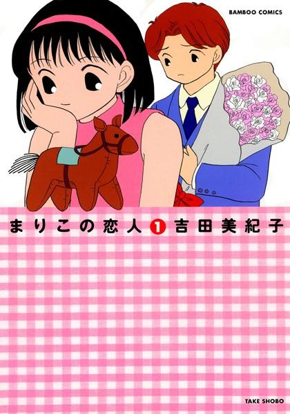 まりこの恋人 (1)