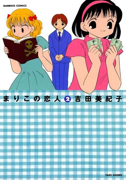 まりこの恋人 (2)