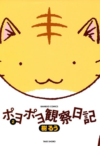 ポヨポヨ観察日記 (2)