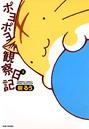 ポヨポヨ観察日記 (3)