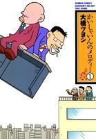 かいしゃいんのメロディー (1)