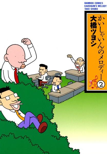 かいしゃいんのメロディー (2)
