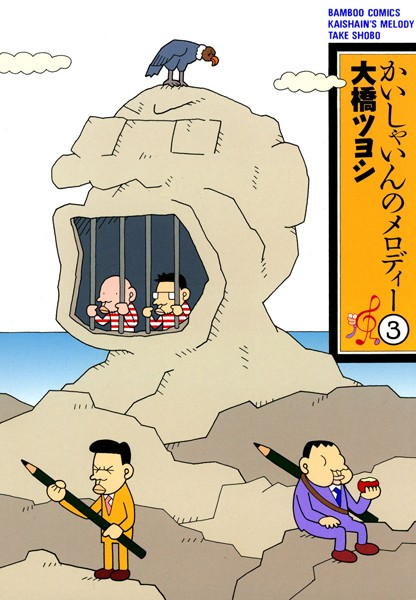 かいしゃいんのメロディー (3)