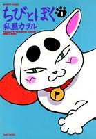 ちびとぼく (1)