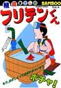 フリテンくん (4)