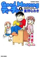 GoodMorningティーチャー (2)