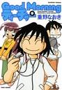 GoodMorningティーチャー (9)