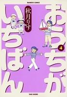 おうちがいちばん (4)