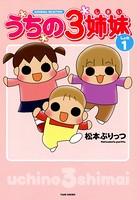 うちの3姉妹 (1)