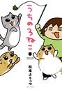 うちの3ねこ (1)