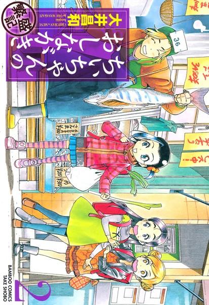 ちぃちゃんのおしながき繁盛記 (2)