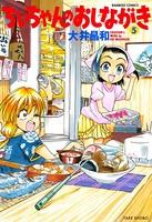 ちいちゃんのおしながき (5)