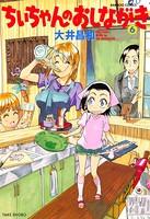 ちぃちゃんのおしながき (6)