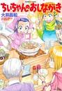 ちいちゃんのおしながき (9)