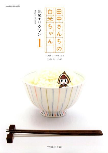 田中さんちの白米ちゃん (1)