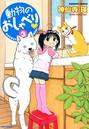 動物のおしゃべり (3)