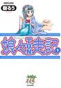 娘々TON走記 (2)