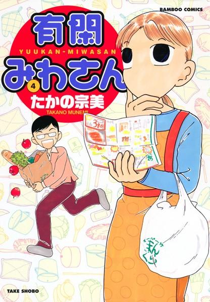 有閑みわさん (4)