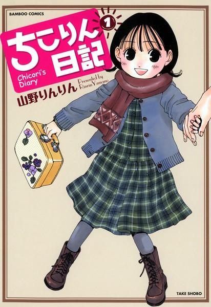 ちこりん日記 (1)