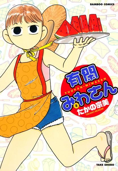有閑みわさん (8)
