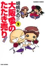 大阪愛のたたき売り育児編 (2)