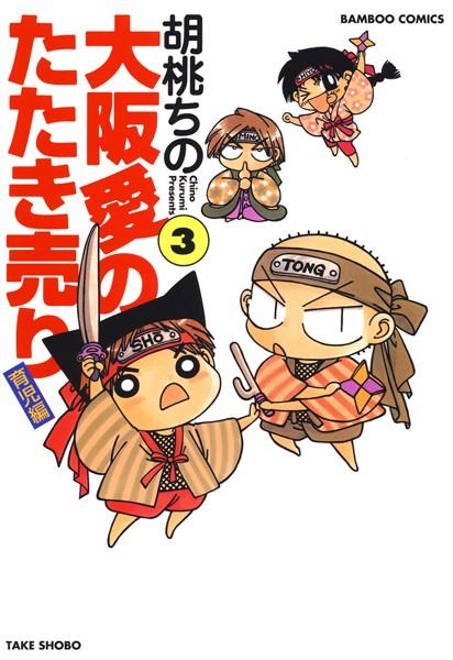 大阪愛のたたき売り育児編 (3)
