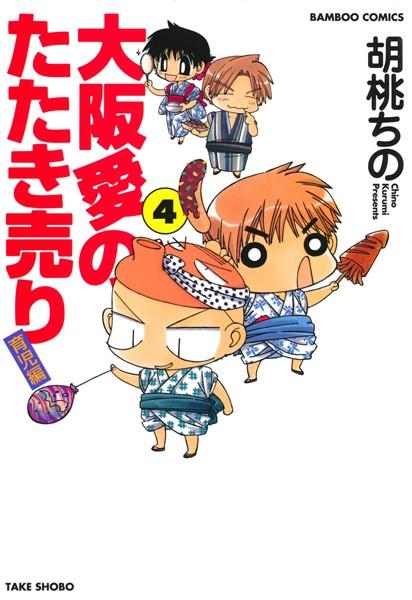 大阪愛のたたき売り育児編 (4)