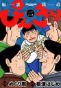 ぴんきり麻雀銭道 (2)
